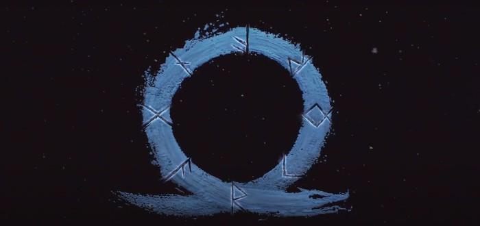 Инсайдер: Трейлер сиквела God of War покажут в августе