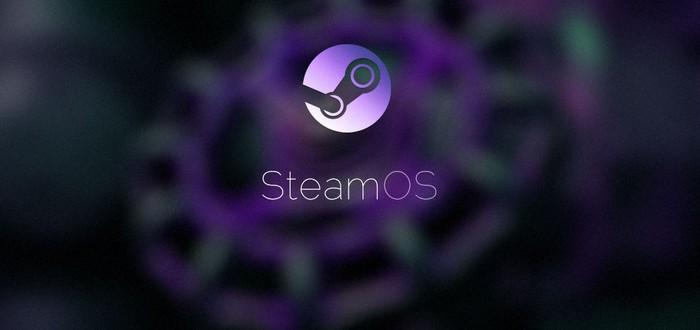 Критический взгляд: SteamOS