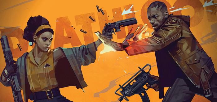 Deathloop выйдет на Xbox Series только осенью 2022 года