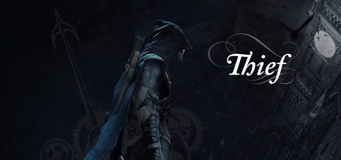 Запись Live-stream'a Thief с EGX 2013