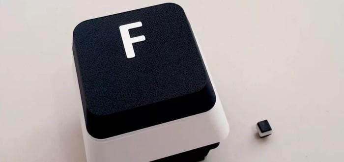 Реддитор создал большую кнопку F, чтобы отдавать честь с ещё большим уважением