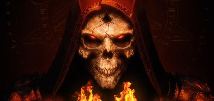 Blizzard выпускает Diablo 2 Resurrected потому что многие геймеры даже не родились, когда вышел оригинал