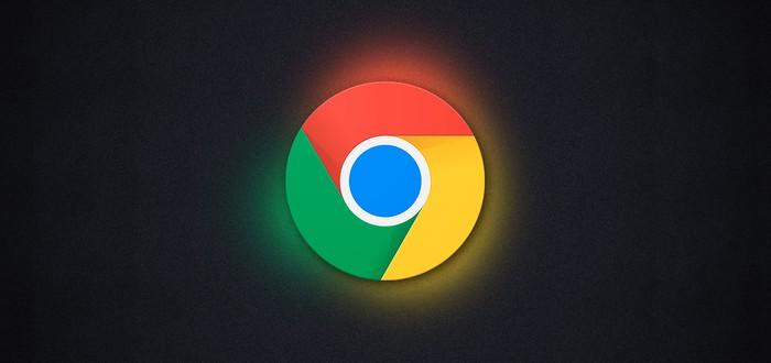 В будущем Chrome может убить блокировщики рекламы