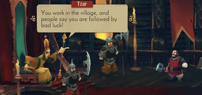 В первом дополнении для Yaga придется помочь Лешему