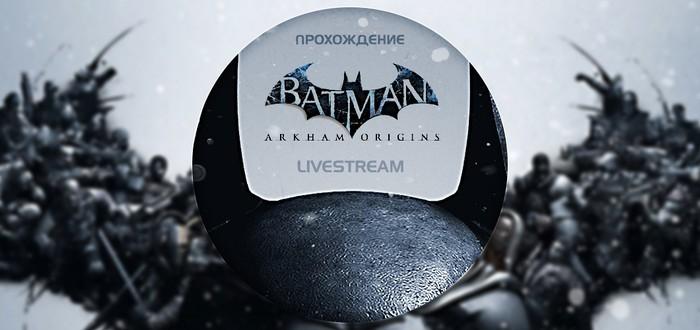 Batman: Arkham Origins - Живое прохождение с Vaultcry