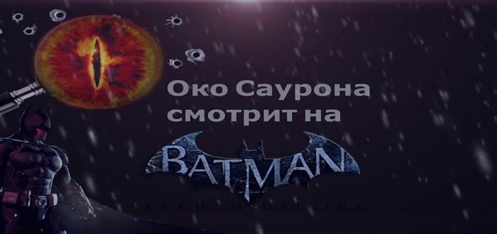 Batman: Arkham Origins - Обзор Игры