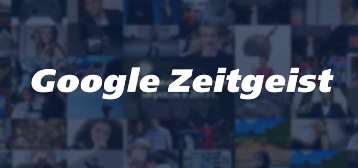 Google Zeitgeist — итоги 2013 года