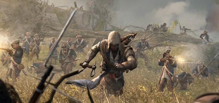 Разработчик Assassin's Creed 3 о том, почему игра получилась неудачной