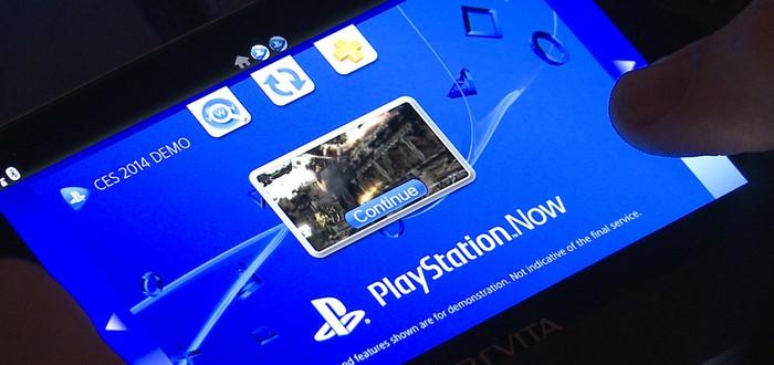 Началась рассылка приглашений в PlayStation Now
