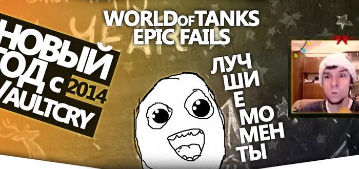 World of Tanks: Победы - это скучно. Новогодний слив-парад