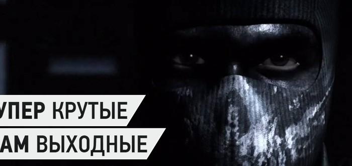 Бесплатные выходные с Сall of Duty: Ghosts