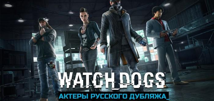 Watch Dogs - актеры русского дубляжа