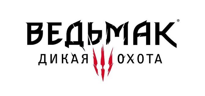 The Witcher 3: Wild Hunt будет полностью переведена на русский язык