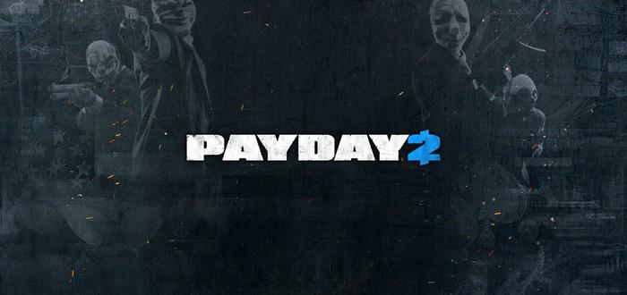 Payday 2 - и целого кросс-гена мало