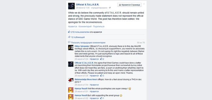 Официальная страница GSC Game World на Facebook отказалась от поддержки Areal