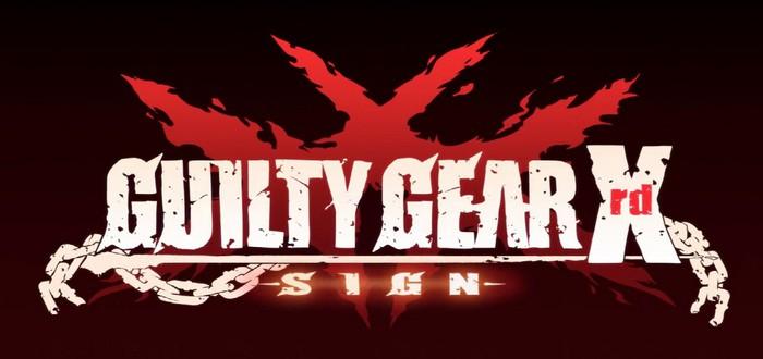 Guilty Gear Xrd Sign: Продолжение супер скоростного файтинга