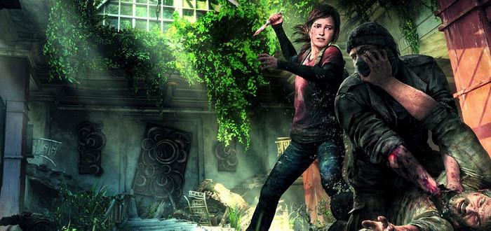Игроки в The Last of Us на PS4 смогут лочить частоту кадров на 30 fps