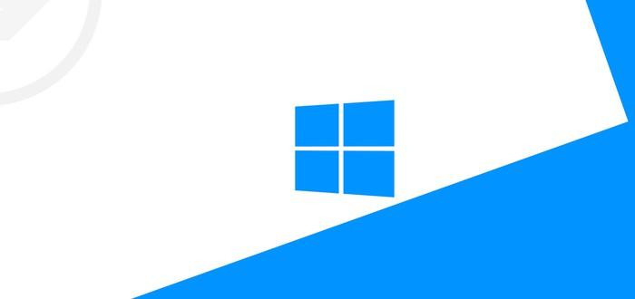 Microsoft соберет все системы Windows в одну общую ОС