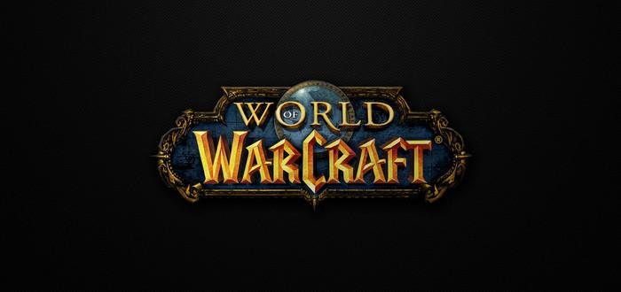 Blizzard думает о World of Warcraft 2