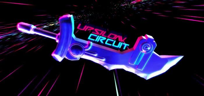 Upsilon Circuit. Рейган, эксперементы и постоянная смерть
