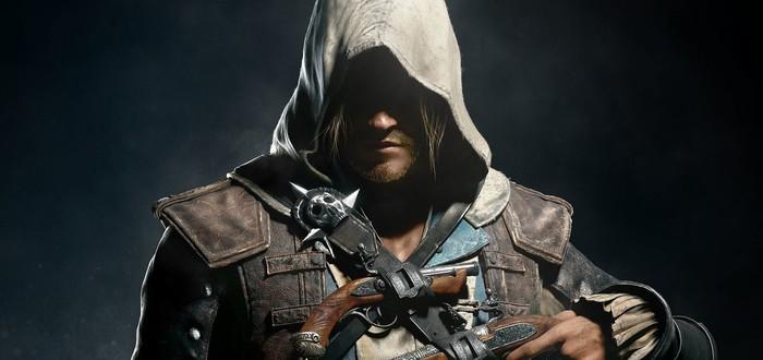 Assassin's Creed 4: Black Flag была последней номерной частью серии