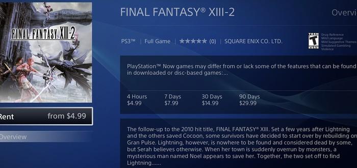Подписка на PlayStation Now стоит $20 в месяц
