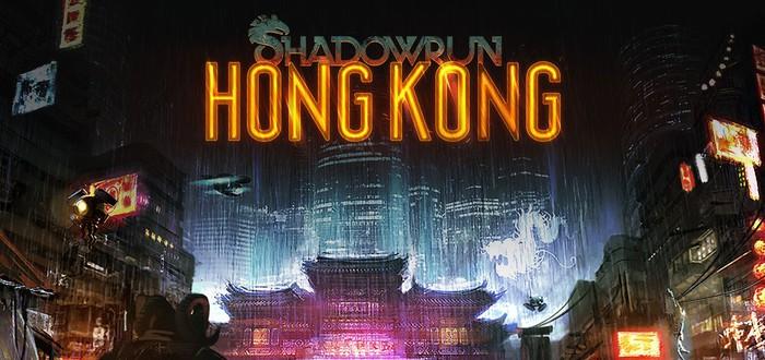 Shadowrun: Hong Kong уже собрала почти 300 тысяч долларов