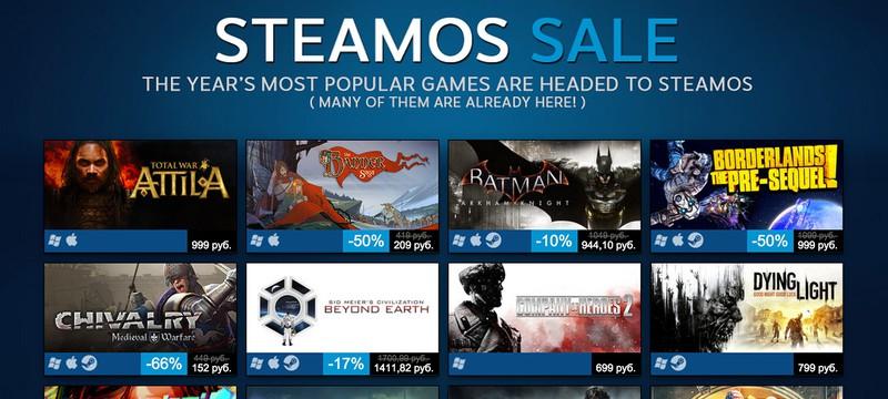 Распродажа игр для SteamOS