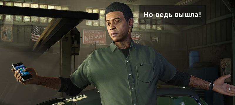 Rockstar объяснила почему GTA 5 на PC выходит с задержкой