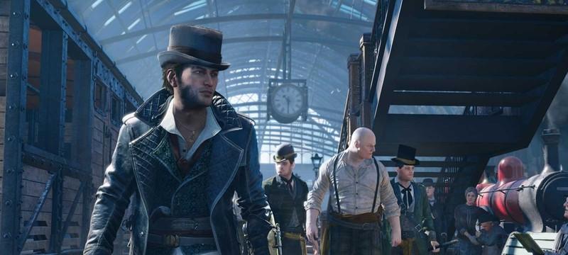 В Assassin's Creed: Syndicate есть только сингл
