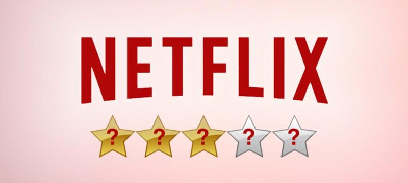 Netflix изменит систему оценок