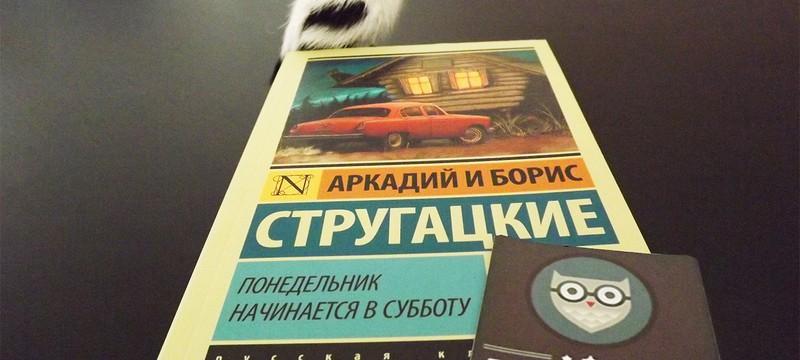 Работы Стругацких попали в официальный свободный доступ