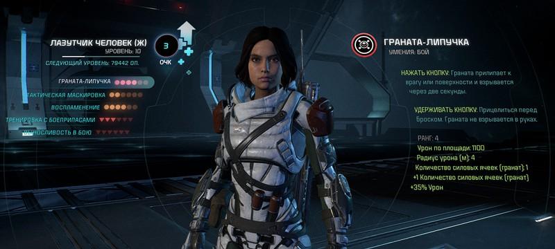 Мультиплеер Mass Effect Andromeda — как не надо делать интерфейсы