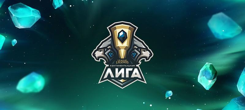Финал весеннего сплита Континентальной лиги League of Legends