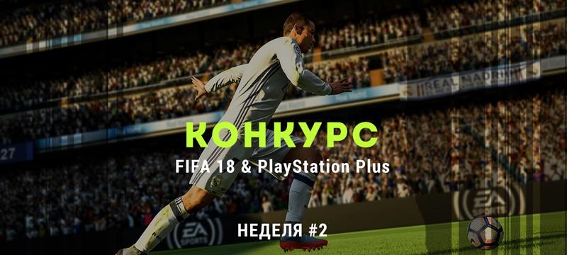 Большой конкурс FIFA 18 + PS Plus: вторая неделя