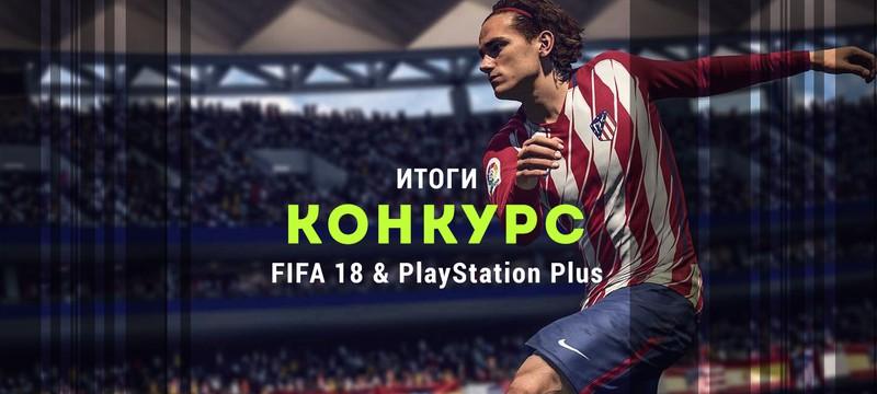 Конкурс FIFA 18 + PS Plus завершен: первые итоги
