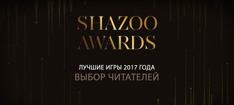 Shazoo Awards: Лучшие игры 2017 — выбор читателей