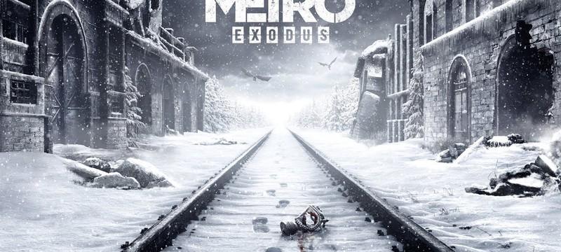 Metro Exodus: Ps4 Pro & Xbox X в приоритете