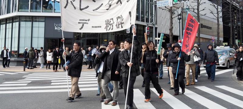 В Японии снова прошел протест против дня святого Валентина