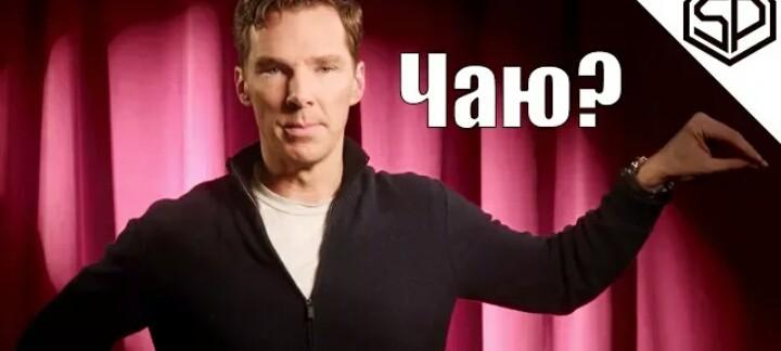 """Попей чаю с Бенедиктом Камбербэтчем и посети премьеру """"Мстители: Война Бесконечности"""""""