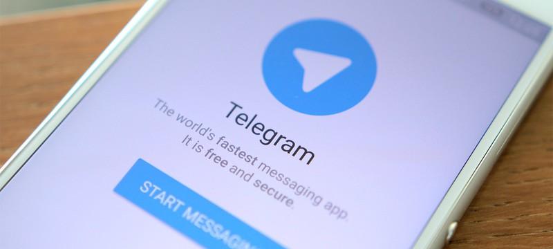 Роскомнадзор против Telegram: 15 дней на передачу ФСБ ключей шифрования