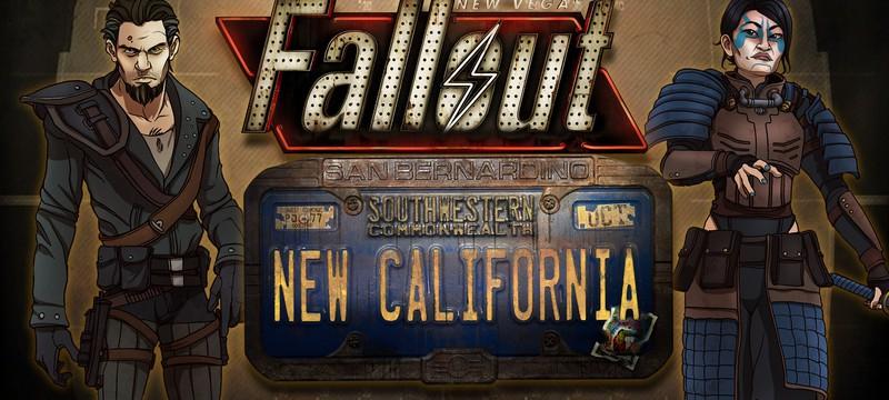 Fallout: New California - релиз!