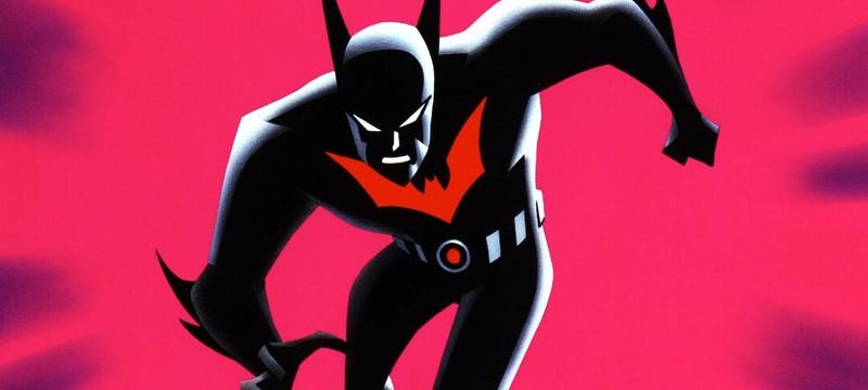 Мультфильм Batman Beyond не находится в разработке