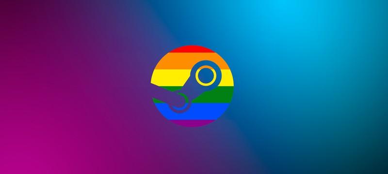 Steam получил официальный тэг и раздел ЛГБТ+ игр
