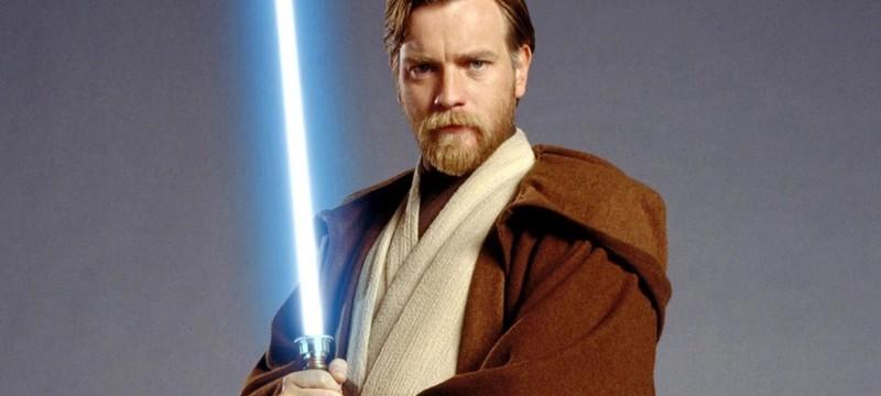 Юэн Макгрегор врал, что не вернется к роли Оби-Вана