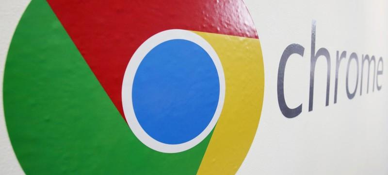 Chrome будет оповещать пользователей о медленных и быстрых сайтах