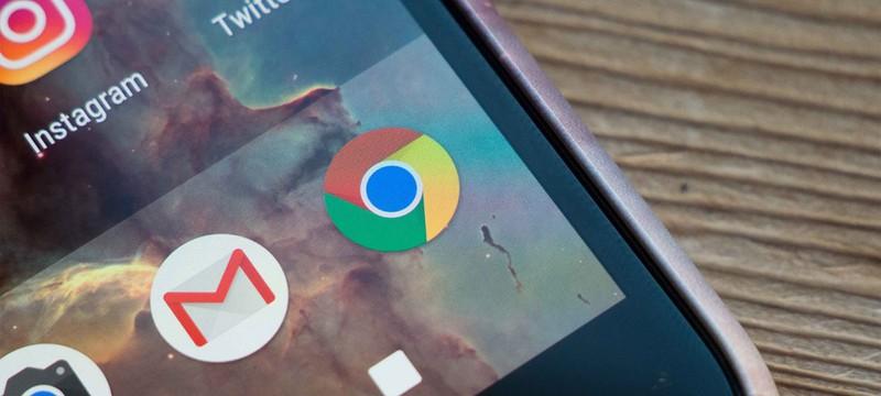 Google приостановила обновление Chrome на Android — все из-за потери пользовательских данных