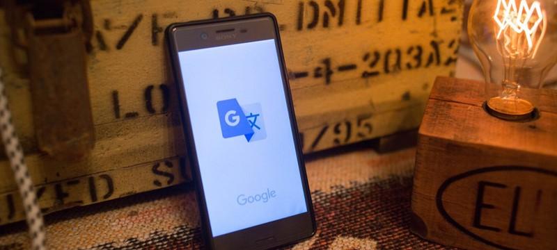 Транскрибирование речи в реальном времени уже доступно в Google Переводчике