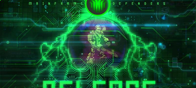 Mainframe Defenders: Как влюбиться в зеленый?
