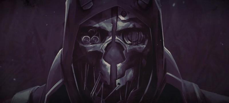 Креативный директор Arkane: Слухи о заморозке серии Dishonored сильно преувеличены